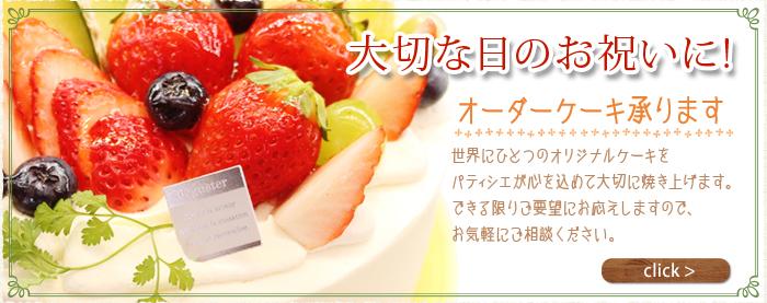 order_cake_banner