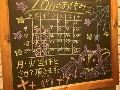 202010黒板