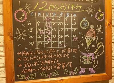 202012黒板